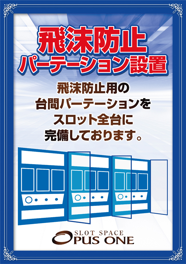 11月2日(月)新装開店1
