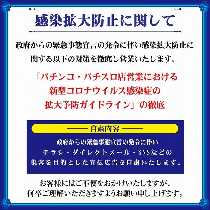 10/19新台入替