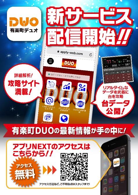 DUO新アプリ