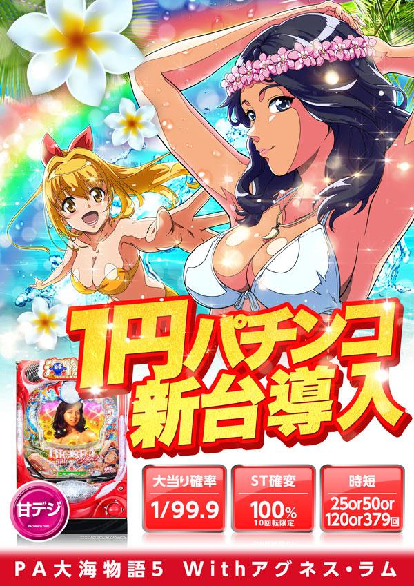 1円0510