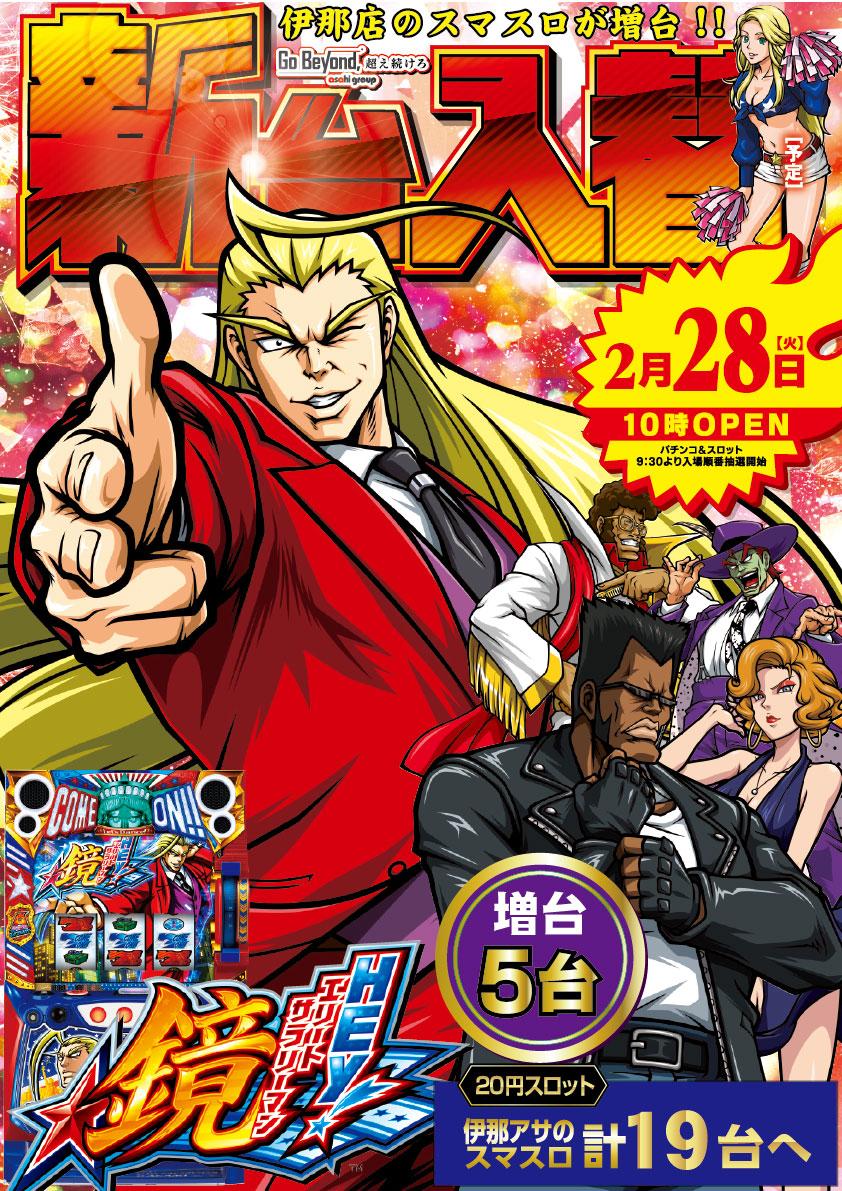 1月7日 新台入替!