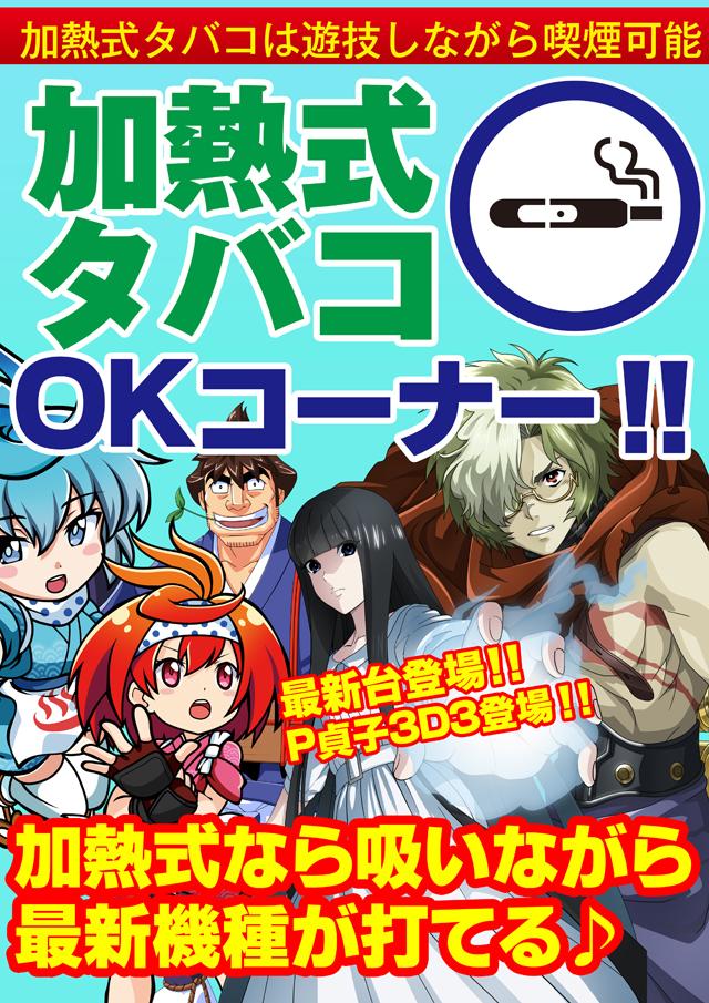 メガ・グループ800台