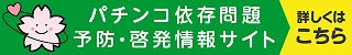 PSN予防啓発サイト