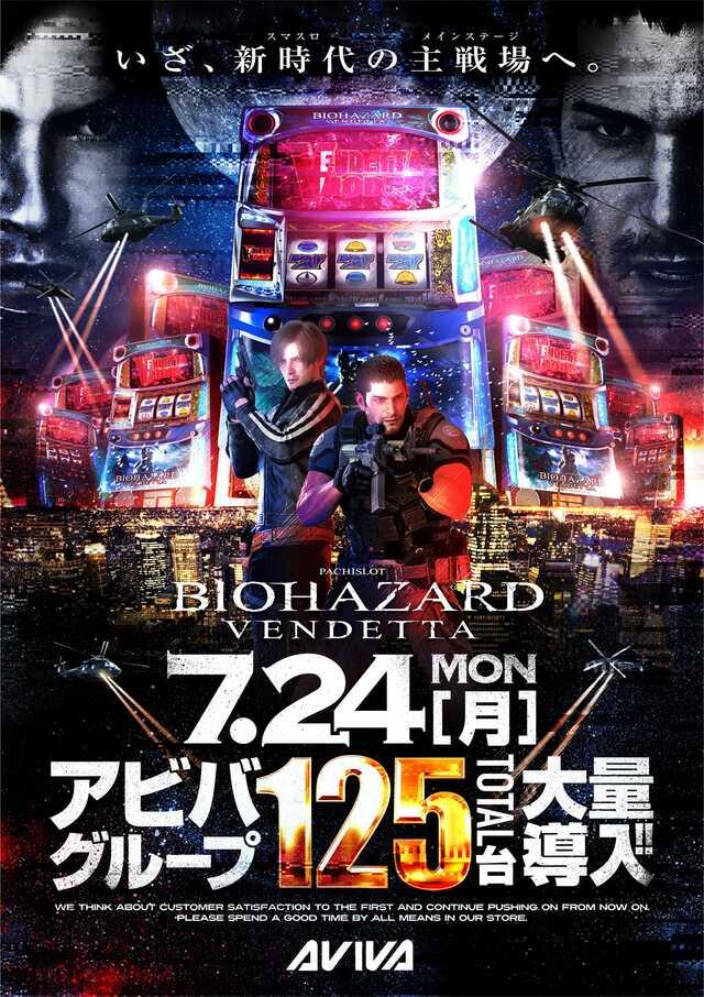 6/14新台入替