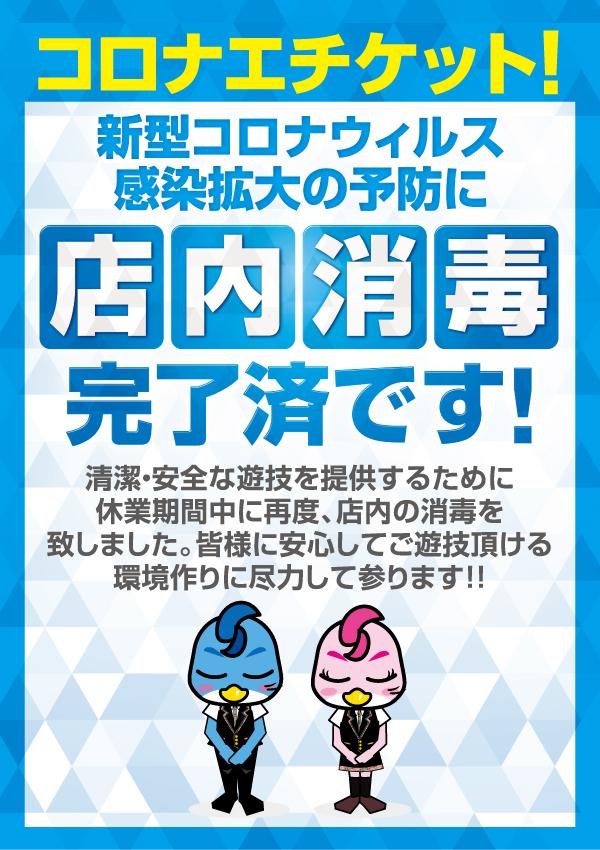 店内消毒活動報告ポスター