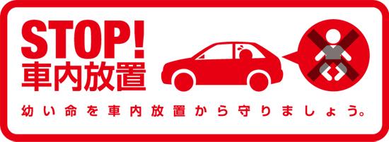 車内放置禁止