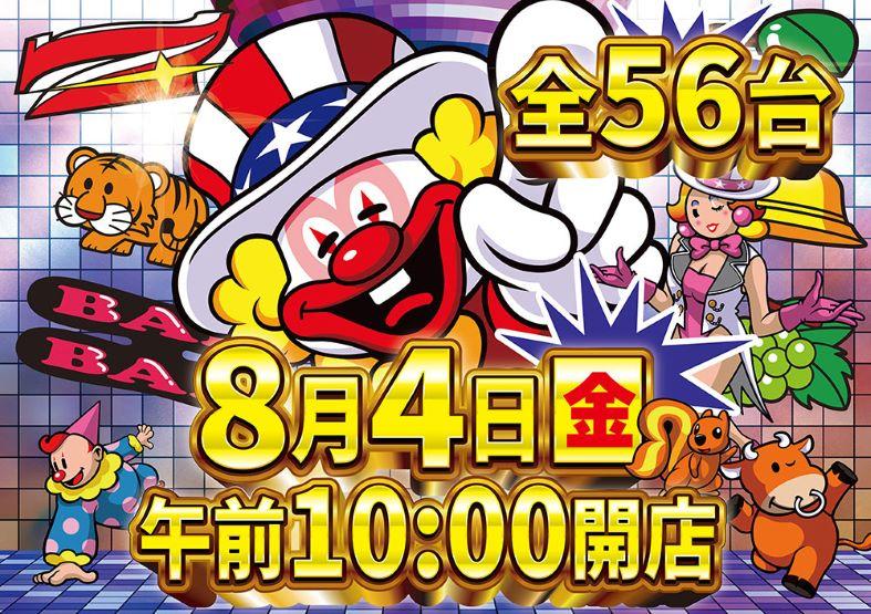 2/26 12時OPEN☆