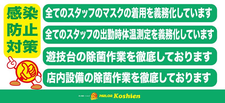 4/22~協力休業