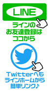 LINE@帯
