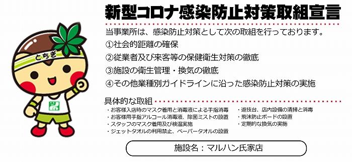 8月22日新台入替★
