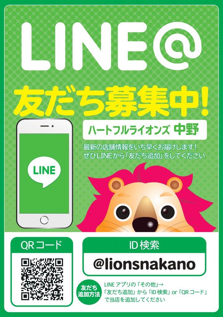 LINE募集中