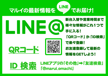 LINEのご案内