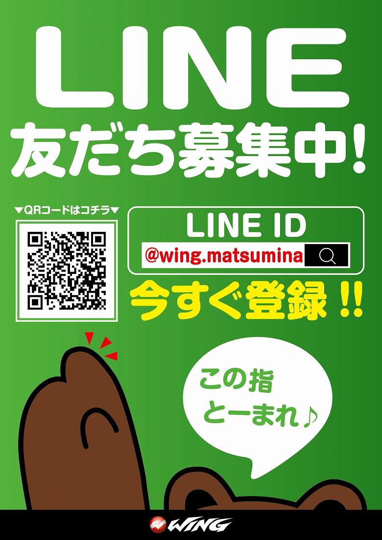 LINE@案内
