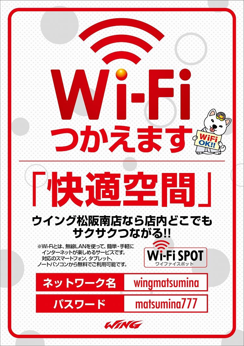 Wi-fi-案内
