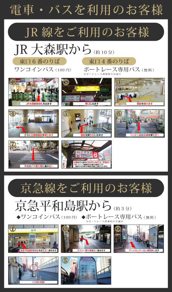 アクセス(電車・バス)