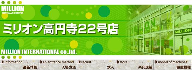 店舗名+帯(最新情報)