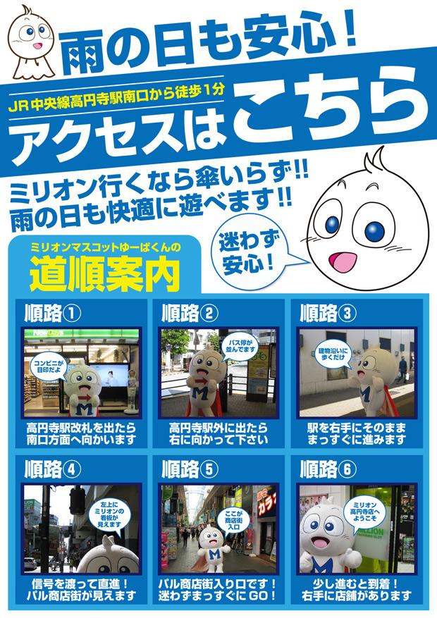 ミリオン高円寺22号店