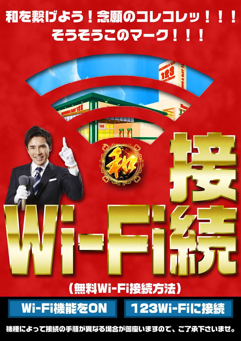 Wifi 接続