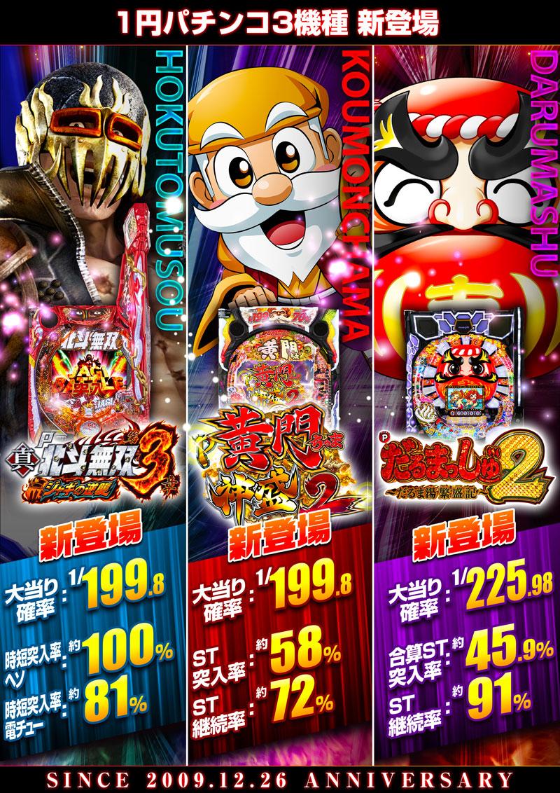 1円エンター3.27