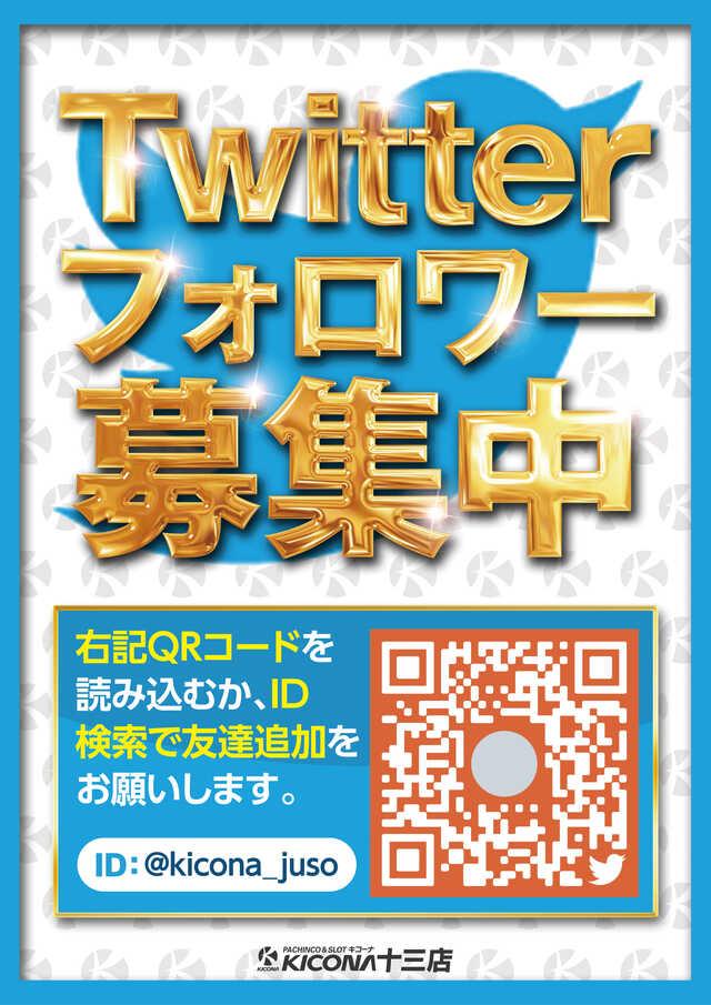 ツイッター_十三web