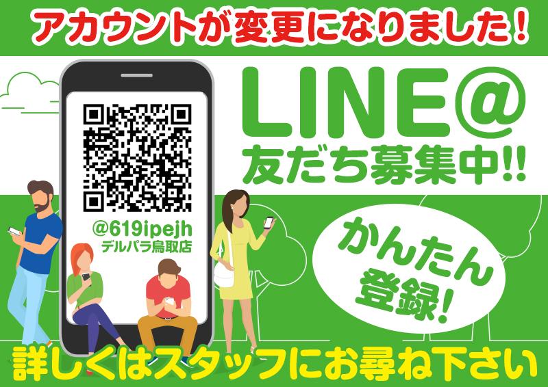 0916_HP_LINE募集_鳥取