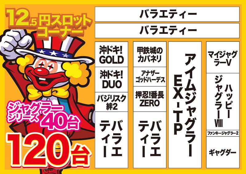 0407新台告知_1P.jpg