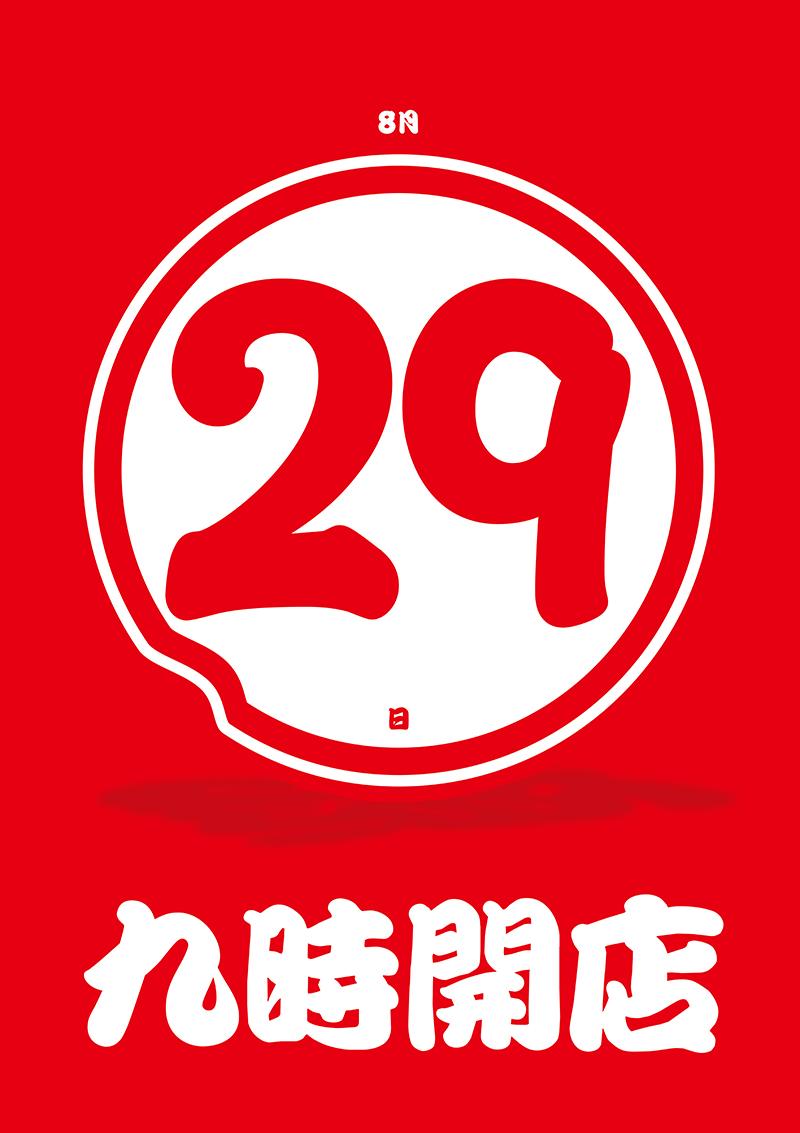 191114_10ji_shimo