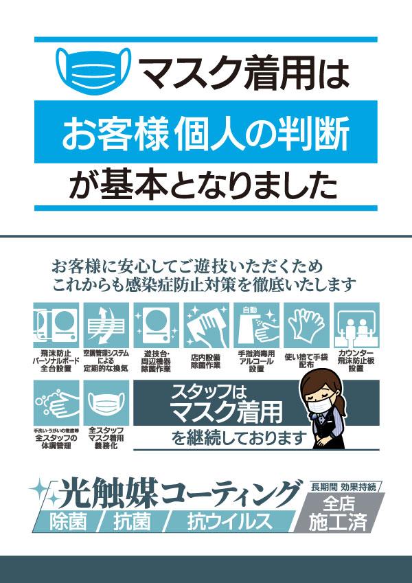 光触媒 2021.7.13〜
