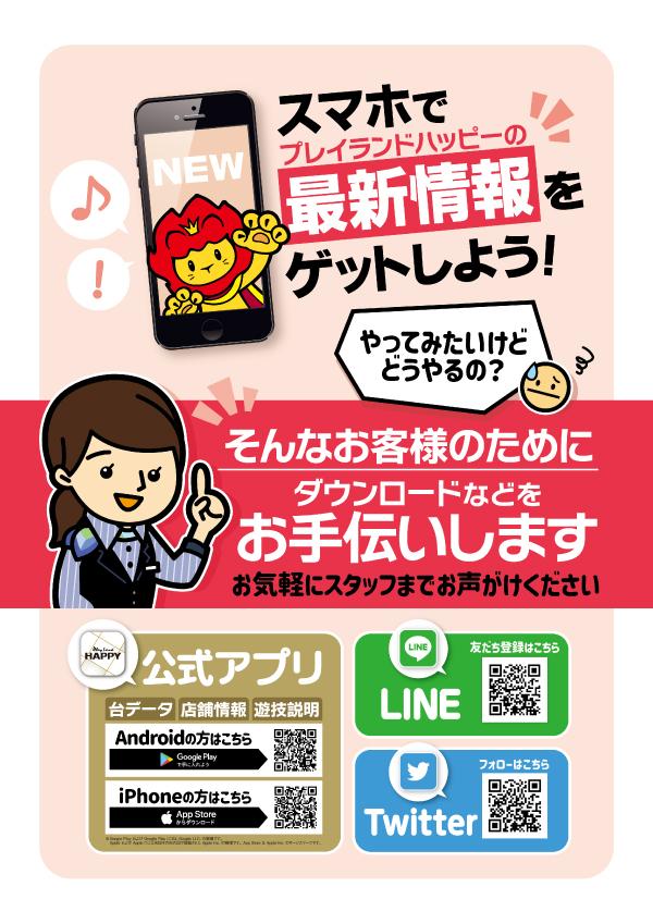 LINE、アプリ、ツイッター