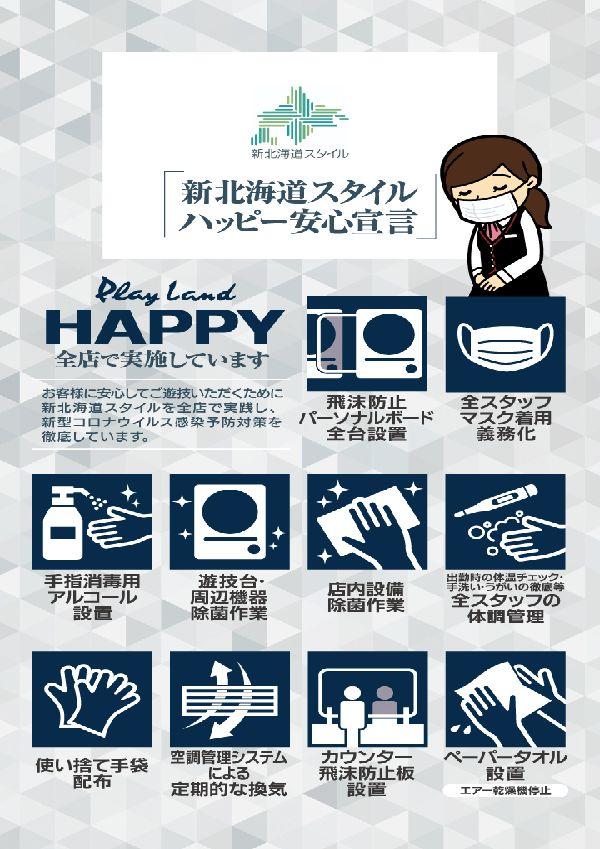 新北海道スタイル2021.5.1