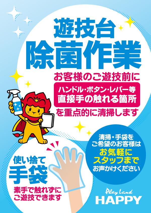 9/9〜感染予防対策