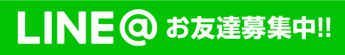 LINE@お友達募集中!!