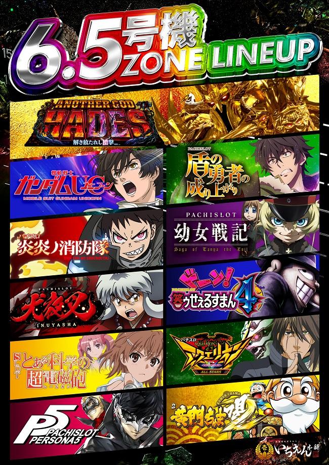 喫煙ルーム設置店