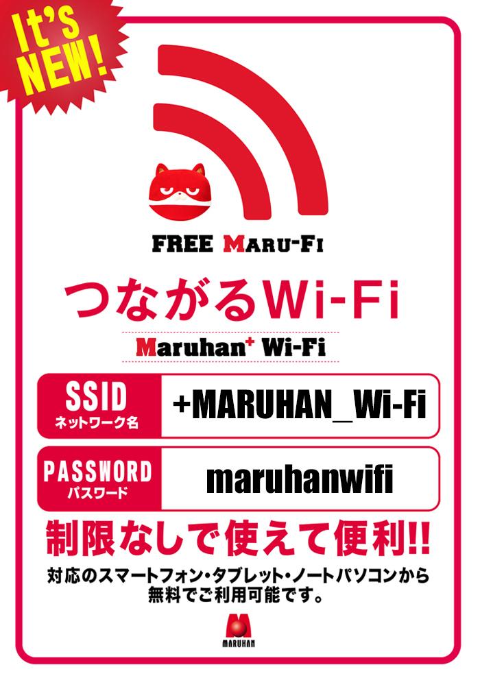 MARUHAN Wi-Fi