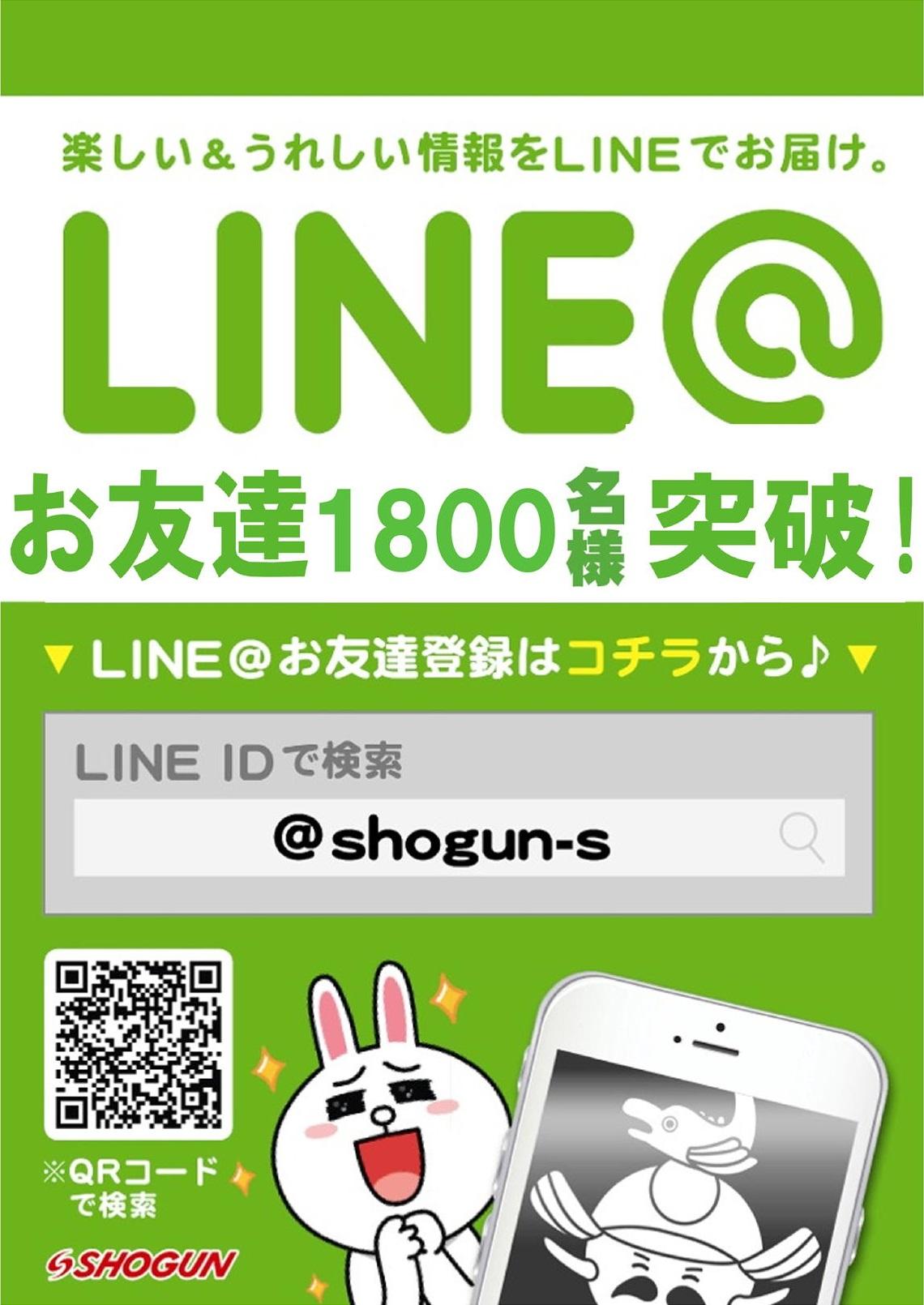 LINE(○名突破)
