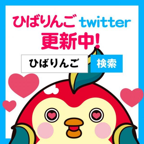 ひばりんごTwitter