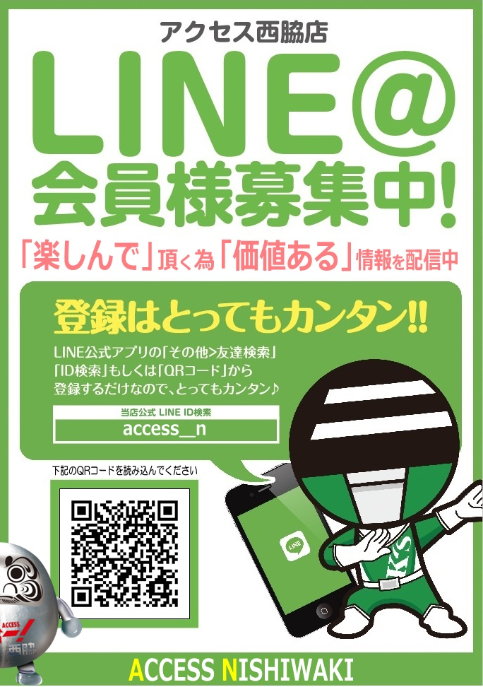 新LINE