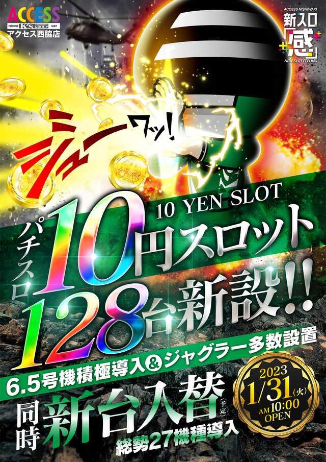 12月月間ランキング 4円P