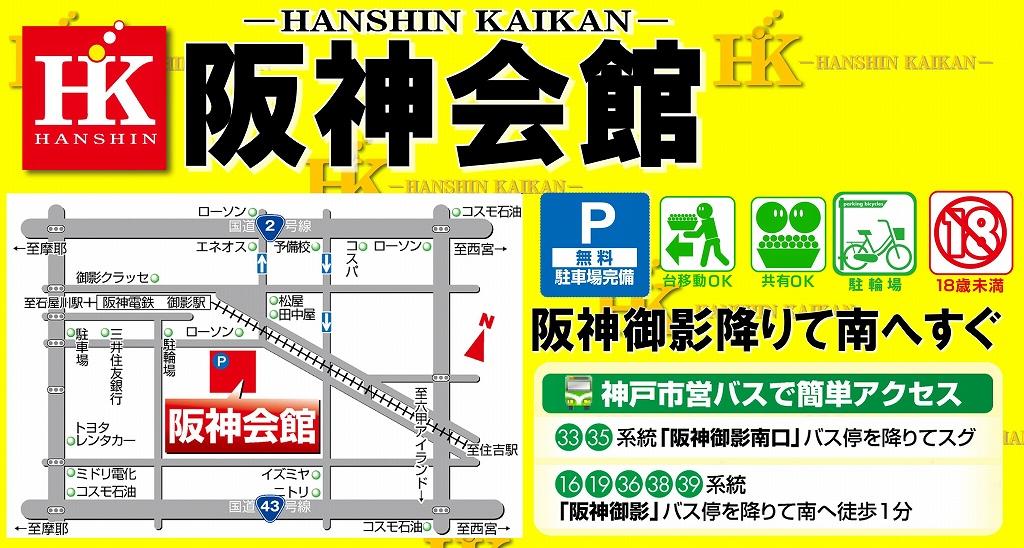 ☆阪神会館のHPへようこそ!☆