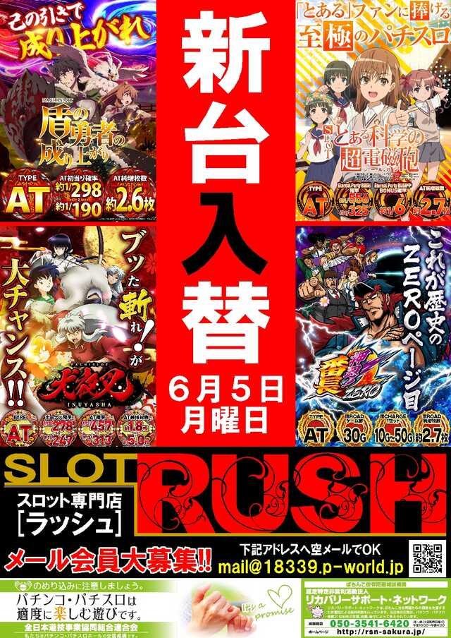 ★新台入替9月17日(火)OPEN★