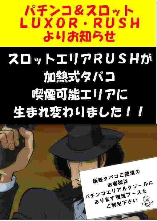 2円&1円パチンコ[★低玉専門店★]