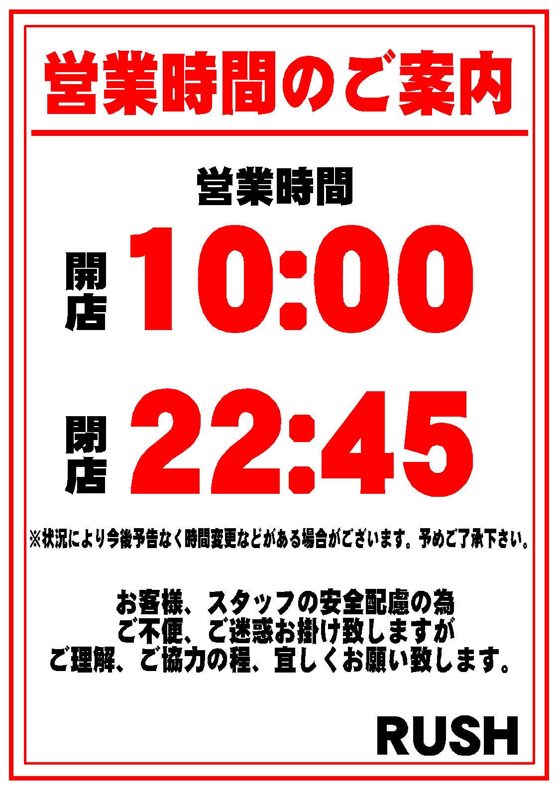 ★新台入替8月5日(月)OPEN★