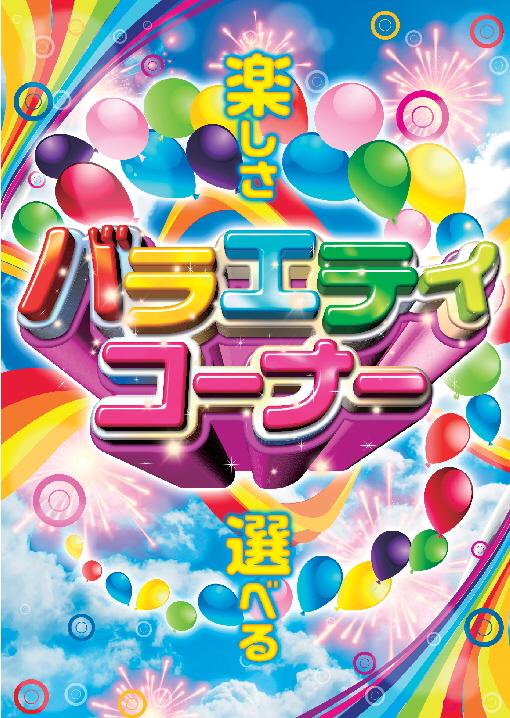 ★新台入替7月22日(月)OPEN★