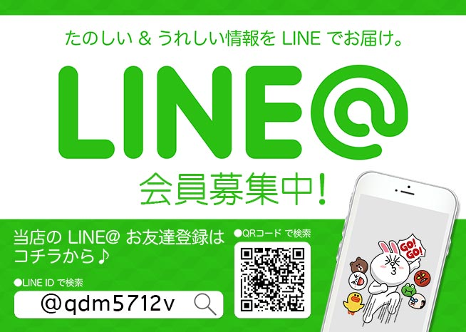 LINEキング宇都宮パチンコスロット栃木