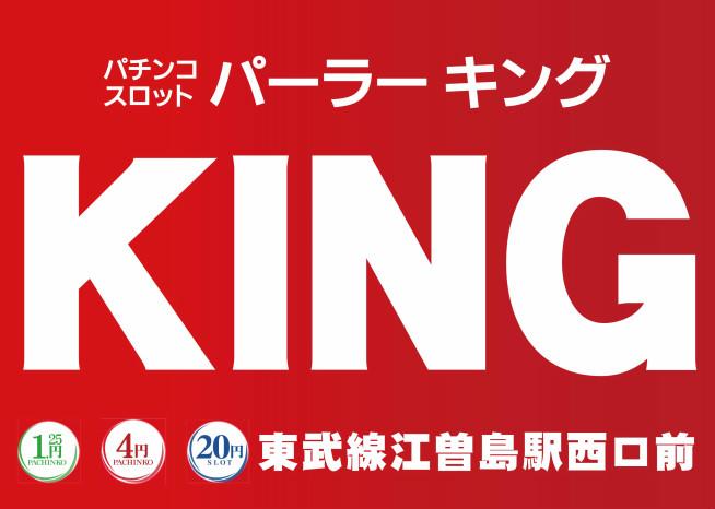 店名キング宇都宮パチンコスロット江曽島駅