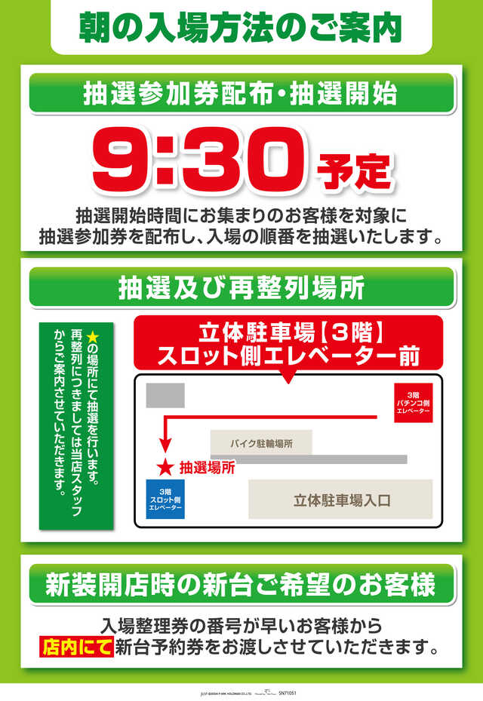 9.24楽SEA週末