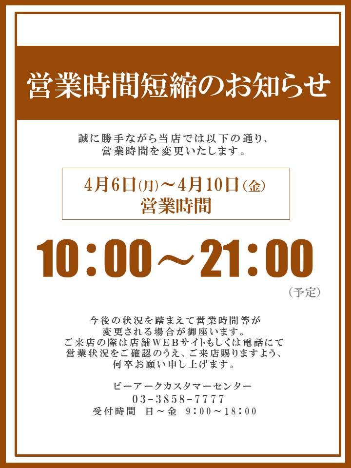 9.17慶次増台