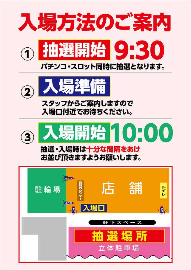 10.244円パチンコ