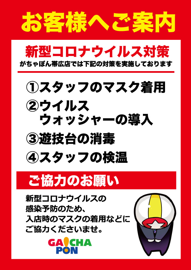 コロナ対策 取組(改)