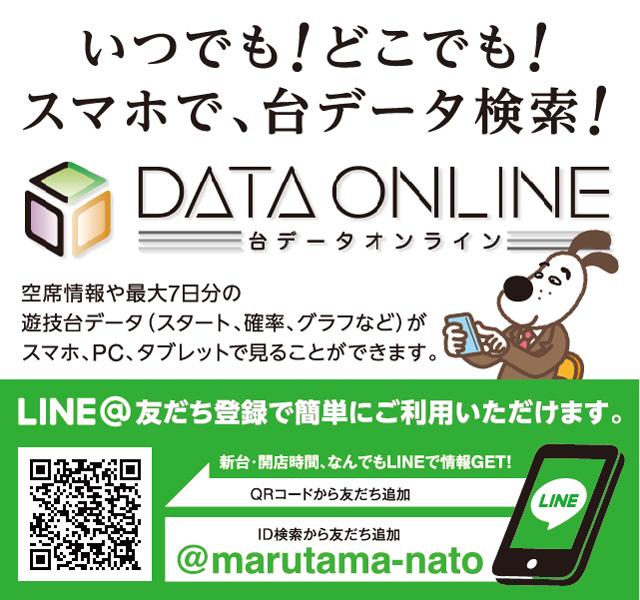 データオンライン